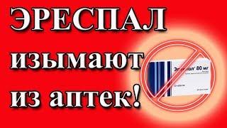 ВНИМАНИЕ! Эреспал запретили в России!