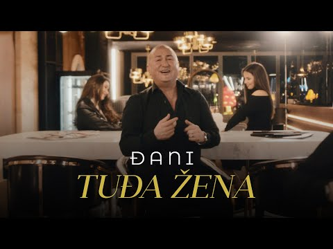DJANI - TUDJA ZENA (OFFICIAL VIDEO) - Radiša Trajković - Đani