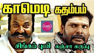 Kalakal Comedy Kadhambam | Singam Puli
