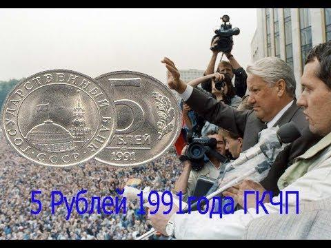 5 рублей 1991. Монета 5 рублей 1991 года цена. Стоимость монеты ссср