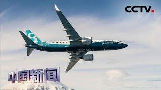 [中国新闻] 美航再延长波音737 MAX停飞时间 | CCTV中文国际
