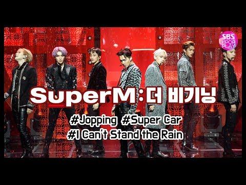 [SBS KPOP 스페셜] SUPER M(슈퍼엠) : 더 비기닝 무대 모음ZIP 《#Jopping #Super_Car #I_Cant_Stand_The_Rain》