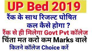 Up bed 2019 रैंक के साथ रिजल्ट घोषित कल