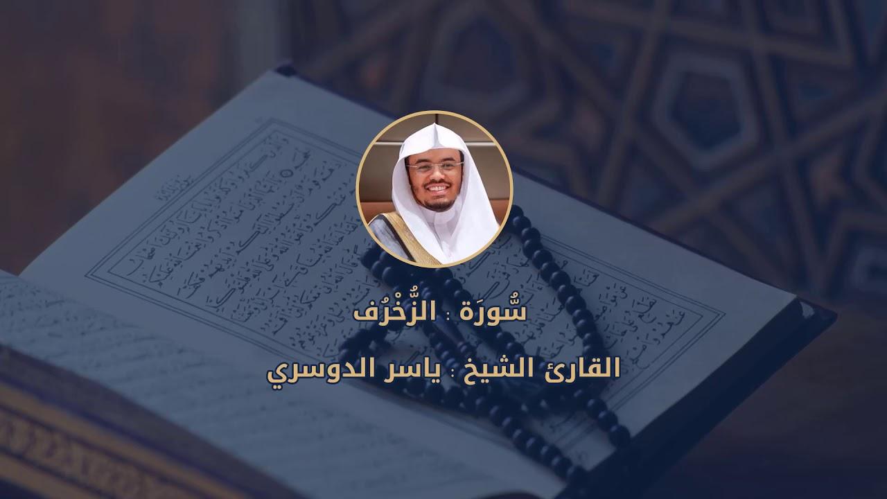 تحميل ادعية الشيخ ياسر الدوسري mp3
