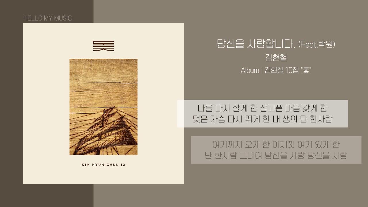 김현철 - 당신을 사랑합니다. (Feat. 박원) | 가사