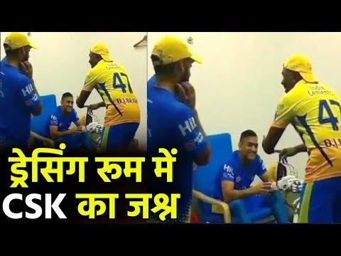 IPL के Final में पहुंचने पर CSK ने Dressing Room में जमकर की मस्ती