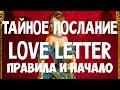 """Как играть в """"Тайное Послание"""" (Love Letter). На русском языке. Карточная игра."""