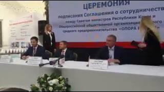 Подписание Соглашения - Ялтинский экономический форум