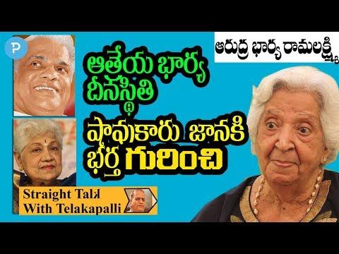 Rama Lakshmi about Atreya Wife, Sowcar Janaki Husband | Straight Talk with Telakapalli