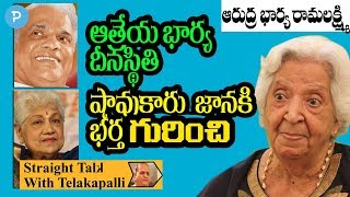 Rama Lakshmi about Atreya Wife, Sowcar Janaki Husband | Straight Talk with Telakapalli