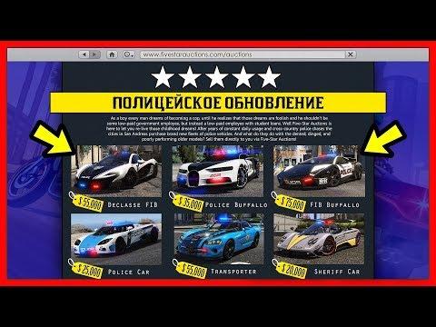 ПОЛИЦЕЙСКОЕ ОБНОВЛЕНИЕ для GTA 5 Online!