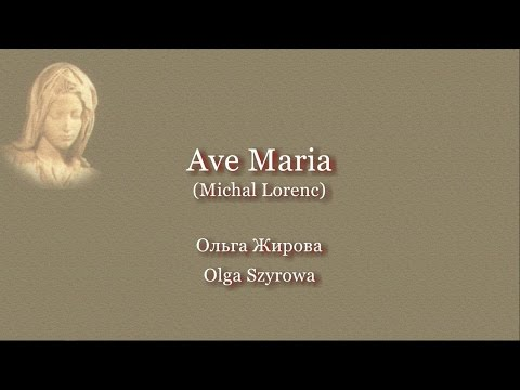 Olga Szyrowa - Ave Maria 【HD】