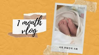 [육아브이로그] 조리원생활, 너와 함께한 한달