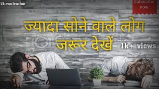 Jldi Sone wale log is video ko jarur dekhe || Vk Motivation ||
