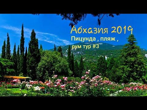 Абхазия 2019. Пицунда/ Пляж/ Рум тур #3