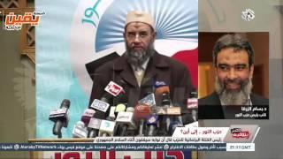 """الزرقا متهمًا الإخوان: أضافوا نص """" بما يوافق شرع الله"""" في برلمان 2012 وليس حزب النور"""