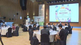 시민 정책 결정…'2020 서울시민회의'…