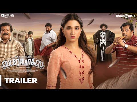 Petromax - Official Trailer | Tamannaah, Yogi Babu | Ghibran | Rohin Venkatesan