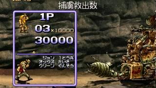 Metal Slug 6  Atomiswave Gameplay HD 1080p