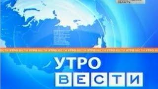 Утро. Вести. Санкт-Петербург