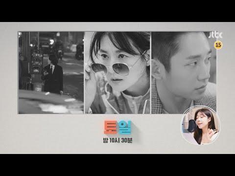 9월, 금토에서 ★토일★로! 대 변신 할 JTBC 드라마 COMING SOON