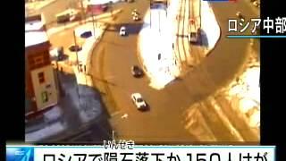 ロシア 隕石落下? 150人ケガ NHK BSニュース 20130215