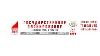 Круглый стол «Законодательное обеспечение введения государственного планирования в РФ» (19.11.2018)