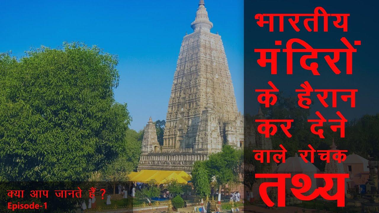 भारतीय मंदिरो के हैरान कर देने वाले रोचक तथ्य -  क्या आप जानते है? - Episode 1
