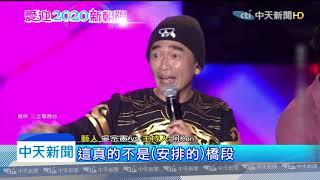 20200101中天新聞 不是安排的哏! 吳宗憲跨年獻唱 機車「騎」上舞台