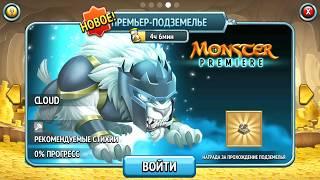 Cloud Monster Legends - новый монстр