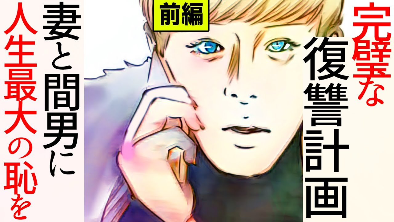 【漫画】(前編)妻と間男に人生最大の恥をかかせるための完璧な復讐計画【マンガ動画】