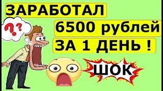 Как заработать 1000 рублей за день не выходя из дома/Как заработать на копирайтинге #1