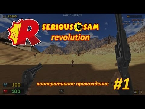 Serious Sam Classics Revolution [1] - кооперативное прохождение с AleksParks и Stranger