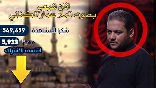 اذان شيعي ماراح تسمع مثله 2018 بصوت عمار الكناني
