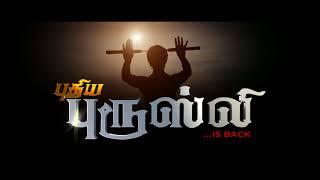 Puthiya Brucelee - Moviebuff Teaser | Bruce, Raziya |  Mulaiyur A Sonai