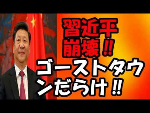 習近平亡命?中国崩壊で経済破綻とバブル崩壊に中国幹部が全員亡命したがっている?!