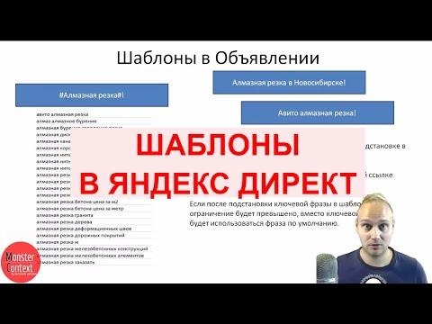 Шаблоны в Объявлениях Яндекс Директ 2017