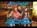 Дети о звездах Алена и Тамерлан Квест интервью mp3