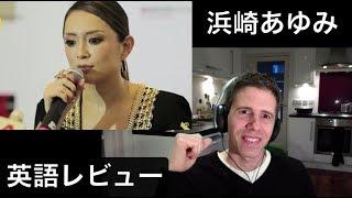 浜崎あゆみ 英語レビュー !!!(Ayumi Hamasaki 英会話 日本語 リアクション  授業 レッスン お笑い English Japanese lesson TOEIC )