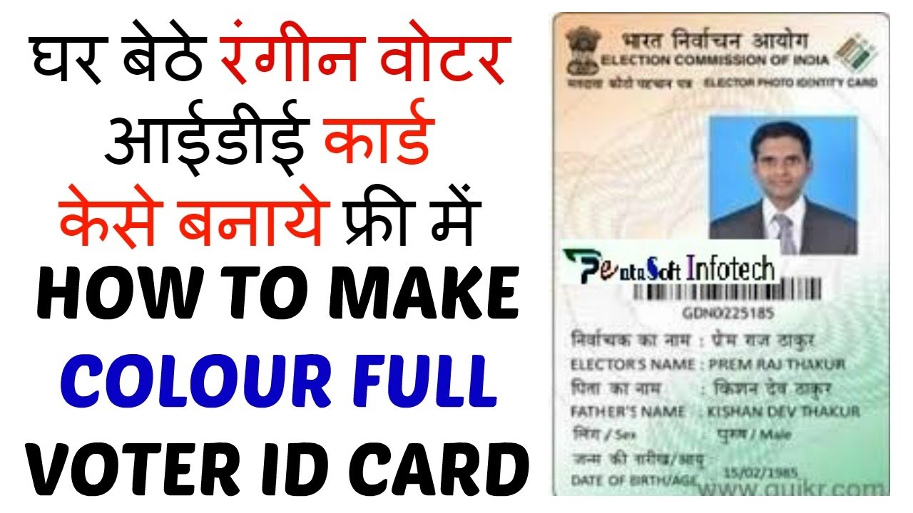 how to make colour full voter id card online apply free voter id