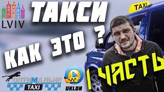 видео Робота в таксі Львів