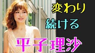 モデルの平子理沙さん。最近のお顔が誰だろう状態に(涙) ちゃんねる登録...