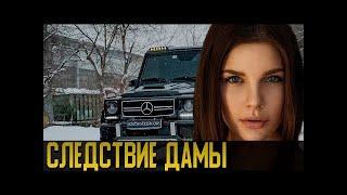 Шикарный фильм про поиск убийцы  Следствие Дамы  Русские детективы