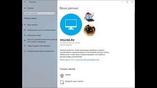 как удалить аватар в Windows 10