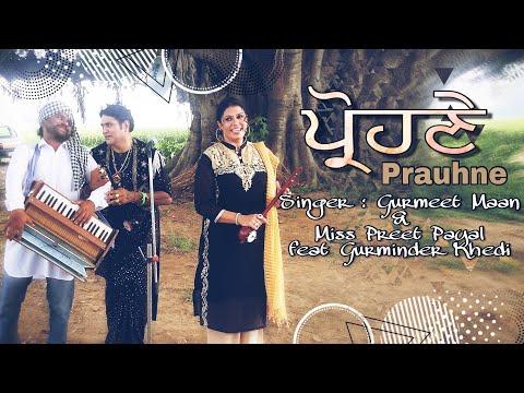 Gurmeet Maan & Miss Preet Payal || Praunne || Latest Punjabi Duet Song 2016 || Go-rav Music