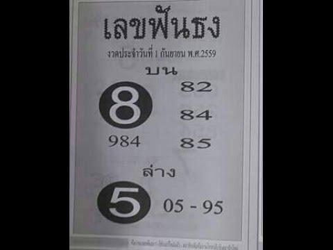 สูตร 4 ดับหลักร้อย 1/9/59 สถิติสูตรย้อนหลังดับอีก 33 งวดซ้อน