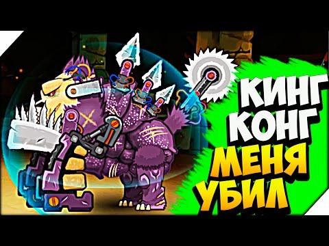 КИНГ КОНГ МЕНЯ УБИЛ ➤ Mutant Fighting Cup 2 # 6
