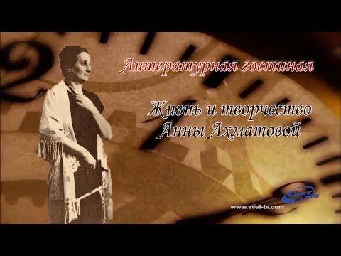 Литературная гостиная: Жизнь и творчество Анны Ахматовой
