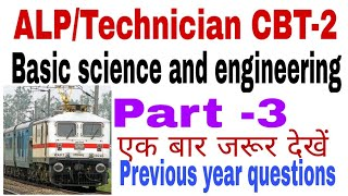 Basic science and engineering important question for ALP CBT -2
