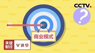 《央视财经V讲堂》 20190607 免费经济背后的商业模式了解一下?| CCTV财经